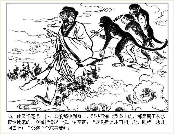 河北美版西游记连环画之一 【猴王出世】 - 丁午 - 漫话西游