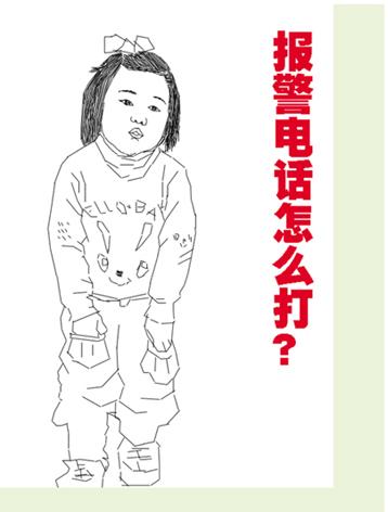 报警电话怎么打?《儿童安全教育漫画卡通》
