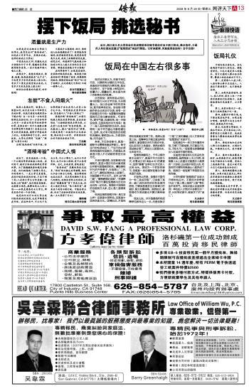 """美国侨报:怎能""""不食人间烟火"""" - wzs325 - 王志顺"""