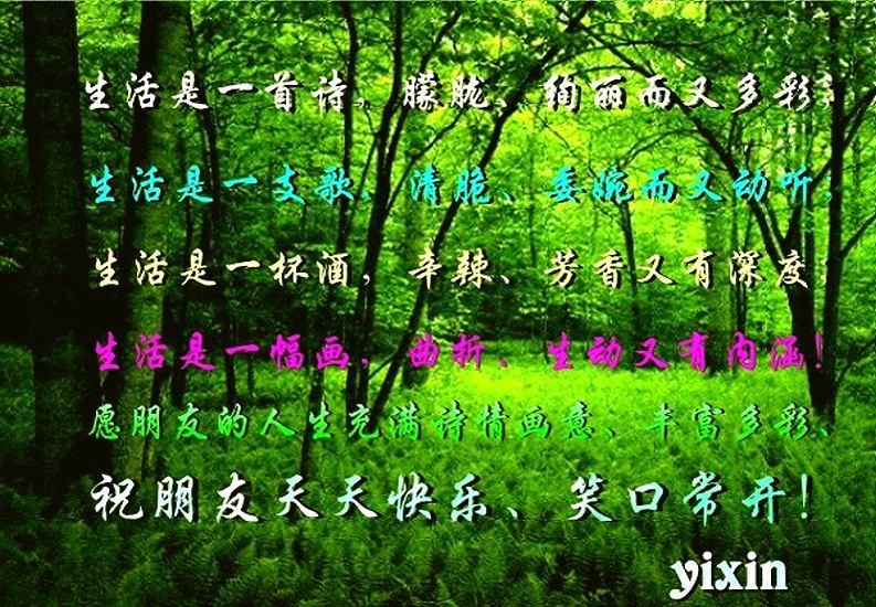 美图美曲怡人醉 - qiming - yixin 的博客