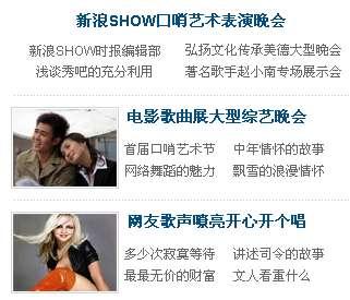 《新浪SHOW时报编辑部的故事之三》—草山仙… - 晨曦 - 晨曦博客