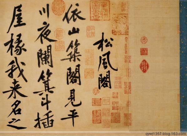 【引用】十大名帖之外二帖 - 中华世纪书画协会 - 郭富华的博客