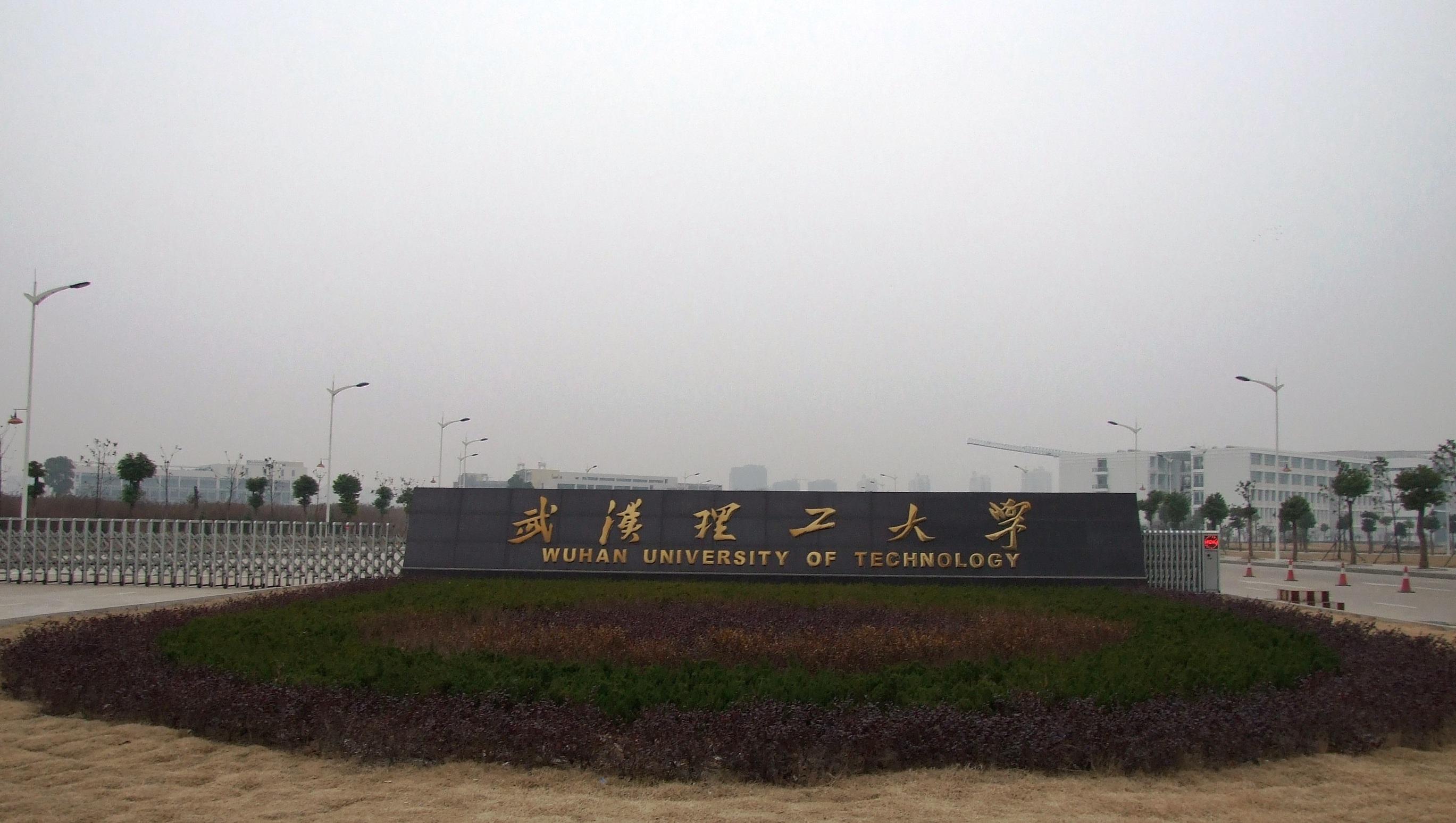 武汉 - 武汉理工大学