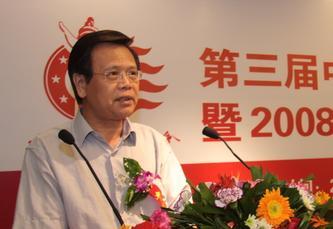 2008创业中国年度人物颁奖典礼圆满落幕