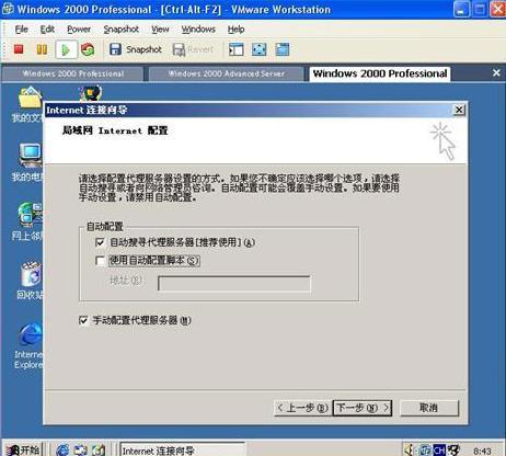 虚拟机(vmware)网络设置 - 古城 -     ~~~古城风~~~