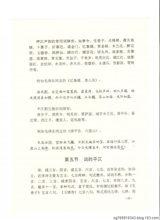 【转载】第四、五节:词的押韵及平仄 - 墨禪 - 我的博客