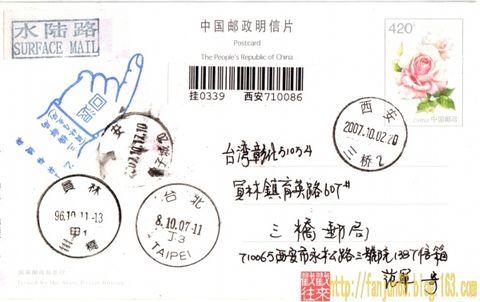 """台湾也有一个地名叫""""三桥"""" - 古城钟声 - 戳来戳往^_^古城钟声的集邮博客"""