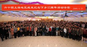 六十团上海知青425联谊活动纪实471