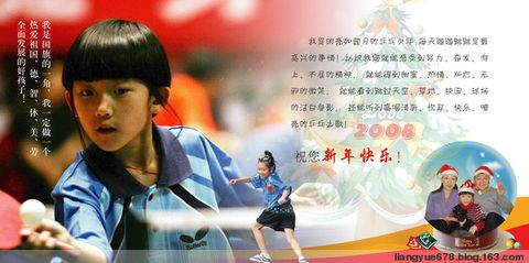 (原创)三张明信片2009 - 亮月 - 亮月的冠军之路
