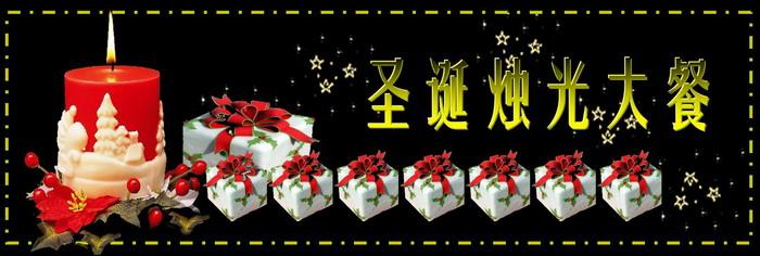 圣诞烛光大餐 - 天民 - 天民博客《圣诞专栏》