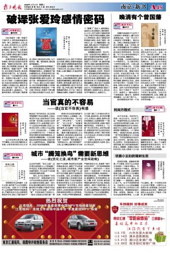 资料:《人物》09年2期排行榜及《扬子晚报… - 赵焰 - 赵焰的博客