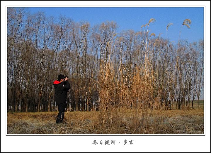 [原]冬日涟河(2)(10P) - 多言 - 我色我乐 我言我心