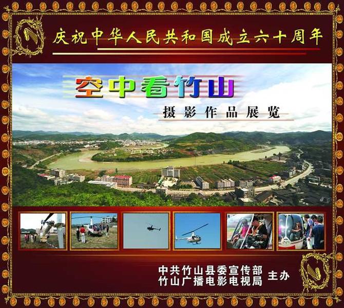 【空中看竹山】摄影作品展览 - fyc1123 - 南关小巷