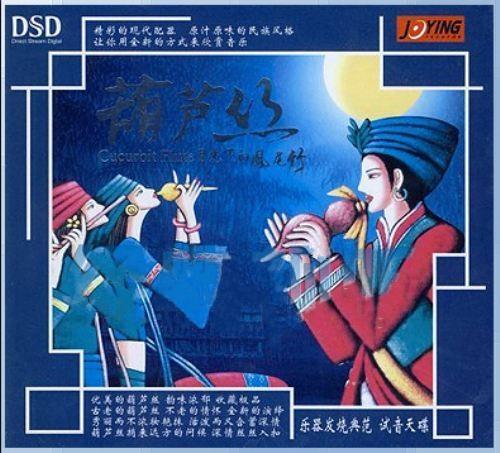 经典视听 葫芦丝 月光下的凤尾竹 dyj6772 dyj6772的博客