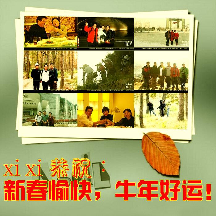 【新春寄语】 新春快乐,牛年好运!! - xixi - 老孟(xixi) 旅游摄影原创作品