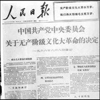 [引用] 难得一见的文革珍贵图片 - 高级工程师 - 湖南孙斌-高级工程师-百科讲坛