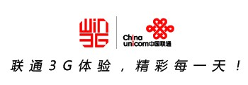 山寨联通3G标识其实挺不错 - 陈永东 - 陈永东的博客
