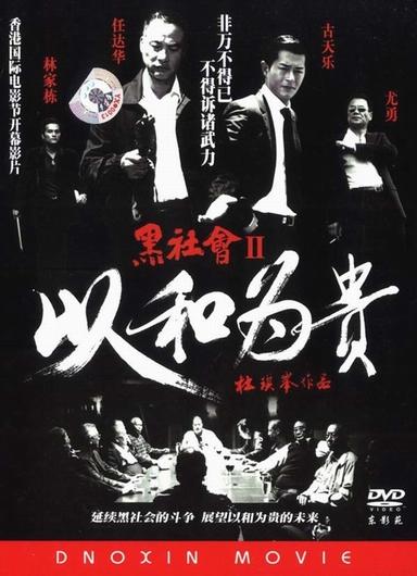 《黑社会Ⅱ》:江湖无梦 - 刘放 - 刘放的惊鸿一瞥