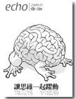 谁是下一个姚海军——中国幻想类Fanzine回顾 - 新幻界 - 《新幻界》——最靠谱的幻想文学电子杂志