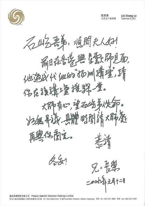 在《国际佛教论坛》上的讲演(转载) - 清泉,石上流! - forevernow21的博客