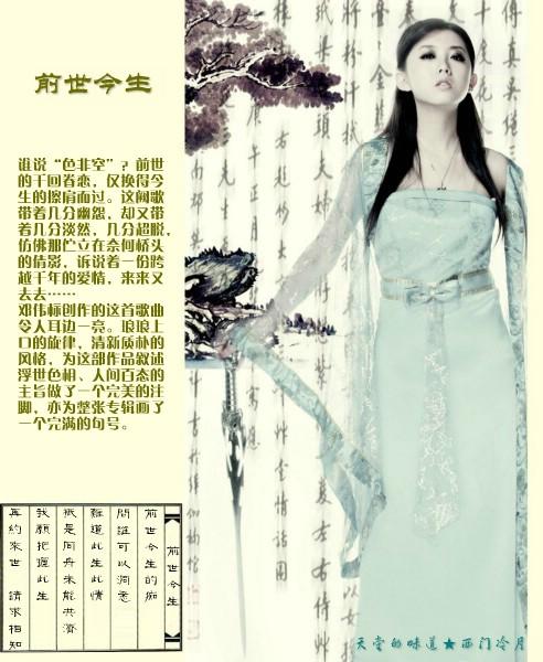 【国语声色】前世今生 - 西门冷月 -                  .