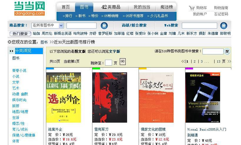 《逃离外企》获得当当网月度新书销售冠军! - yuleiblog - 俞雷的博客