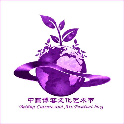 【中国博客文化艺术节】策划实施方案! - 紫色女人 - 中国博客文化促进会—紫色
