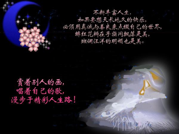 人生如水、如画、如歌! - 天使 - Heaven的博客