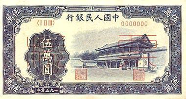 6套人民币全集--明年即将上市的500元人民币 - 树下听雨 - 树下听雨