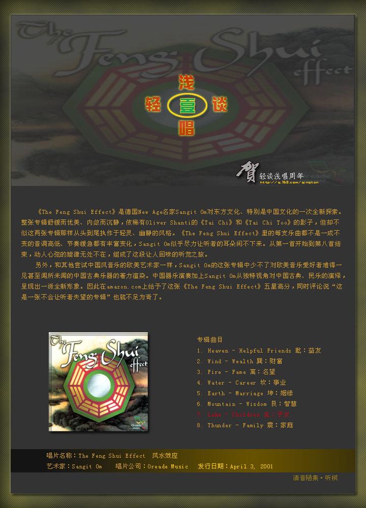 【轻谈浅唱周年贺】听觉之旅《The Feng Shui Effect 风水效应》  - 听枫 - &14;·