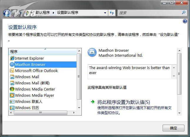 超出你所预想的Vista默认程序工具 - gexiaxiaoqi - 孝国的个人主页