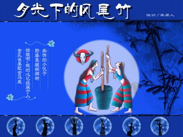 月光下的风尾竹[音乐滚画]    - 学海无涯的博客