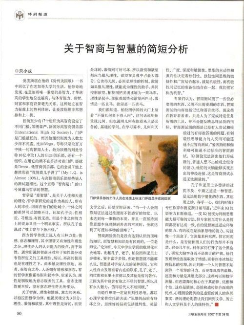 三联生活周刊特别报道:门萨的智力乌托邦 - ayawawa - ayawawa的博客