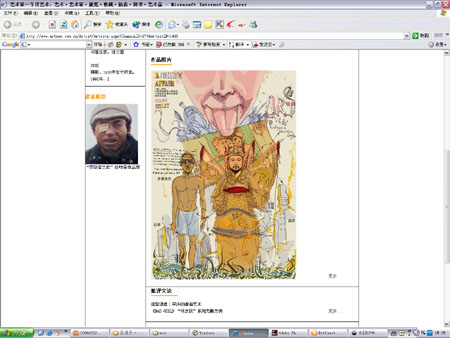 宋洋登上今日艺术首页 - waitany8 - 宋洋的漫画世界