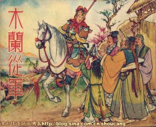 连环画表现的古代十大巾帼女英雄 - taiquandao699 - 读万卷书 行万里路