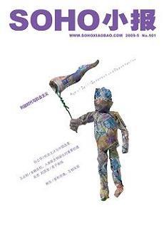 09第五期《利益时代与机会主义》——我和时代… - soho小报 - SOHO小报的博客