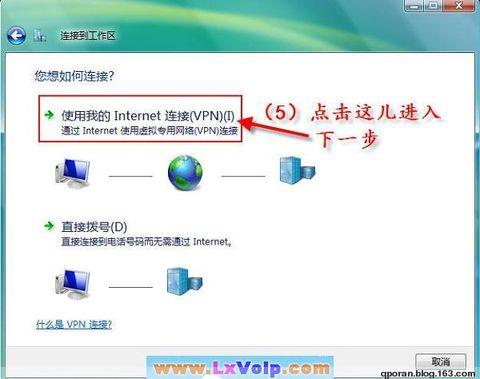 Vista下建立VPN连接的初级教程(原) - 天涯行舟 - 天涯行舟