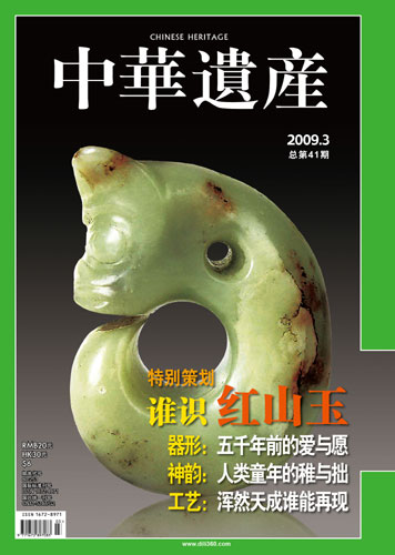 探访红山玉的秘密 - 中华遗产 - 《中华遗产》