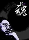 新春贺礼 - 王志纲工作室 - 王志纲工作室