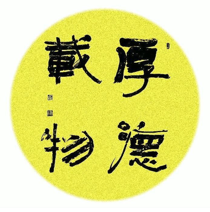 厚德载物 - 陶农 - 元 大 志 长