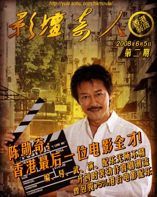 陈勋奇:香港最后一位电影全才 - weijinqing - 江湖外史之港片残卷