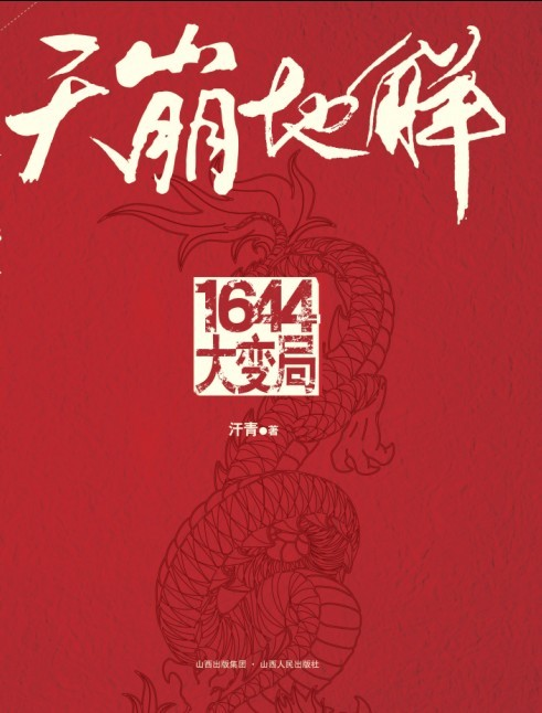 崇祯十七年皇帝,共杀两首辅大臣处死巡抚11… - 陆新之 - 陆新之的博客