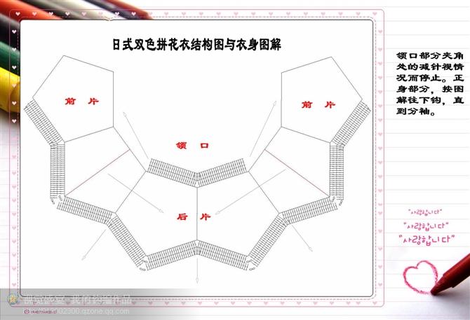 日式拼花衣结构图 - wjhltwb - wjhltwb的博客