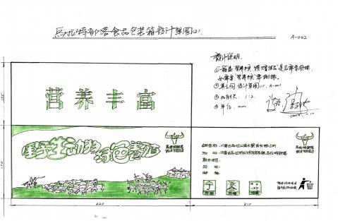 (原创)乌拉特部落标志及包装设计草图 - 2008zhouwenbo - 周文波博客