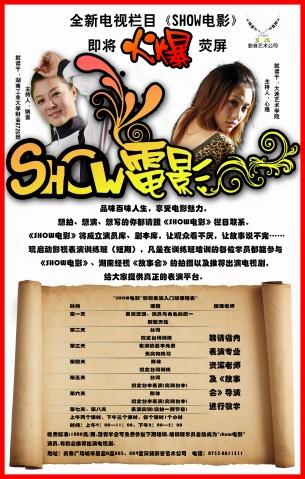 演员培训班招生了!! - 2008环球旅游小姐国际大赛 - 湖南演员基地