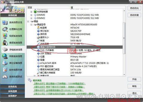 冬季巨献 Windows优化大师使用攻略[原创]【上】 - wk1029 - 白羽⊙墨⊙天下ψ