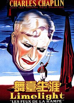 《舞台生涯》的意义与它的审美范畴  - 范达明 - 范达明的博客