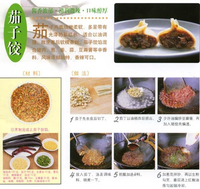 转载:喜欢吃饺子的人请珍藏 好不容易弄出来的!~ - hel808 - 13948286808 的博客