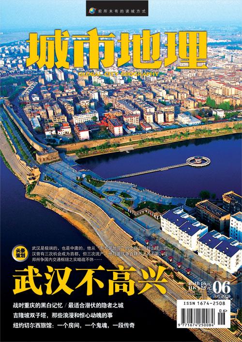 《城市地理》2009年第6期杂志上市 - 城市地理 - 《城市地理》官方博客