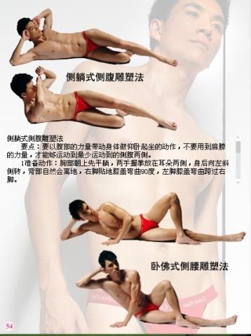 引用 男子室内健身[图解] - 健身男人家园 - 健身男人家园博客